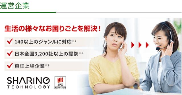 運営会社は東証一部上場企業のシェアリングテクノロジー
