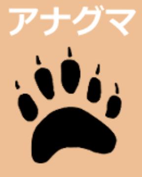 アナグマの足跡は5本足