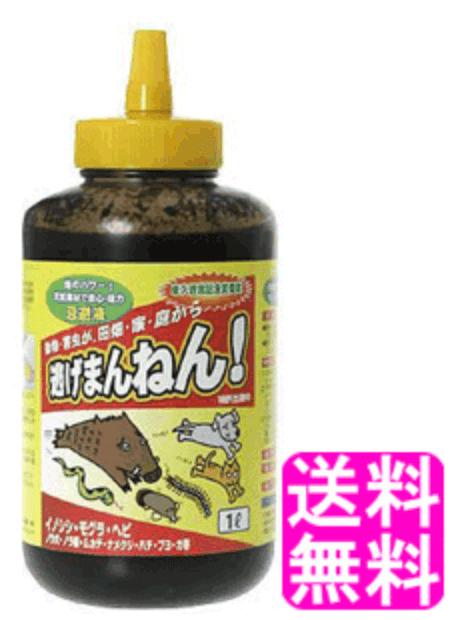 【木酢液・ニンニク使用】逃げまんねん!