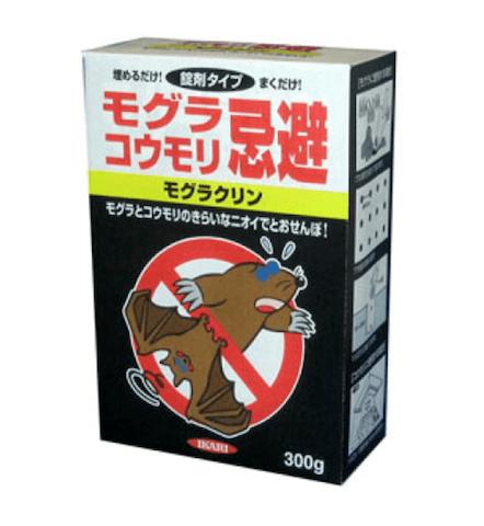 【固形タイプ忌避剤】モグラクリン