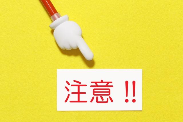 タヌキを忌避剤で駆除する注意点