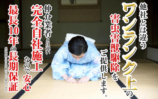 【想和ホールディングスの口コミ評判】信頼できる駆除業者か調査!