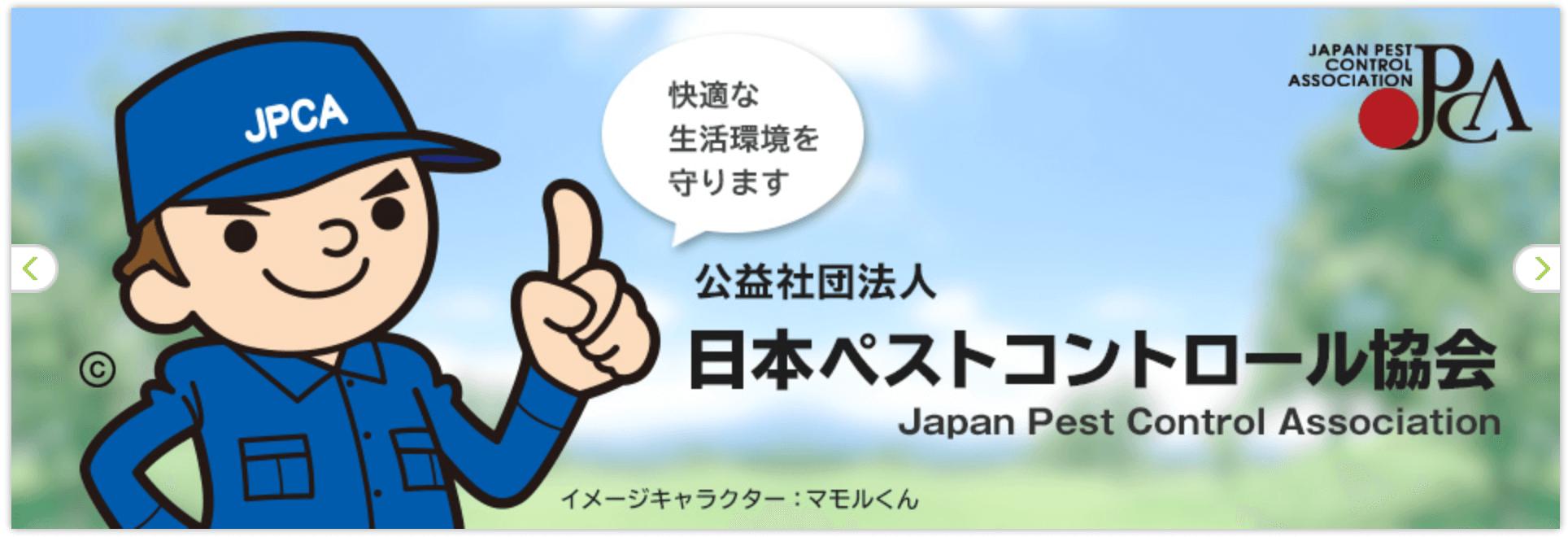 日本ペストコントロール協会の正会員