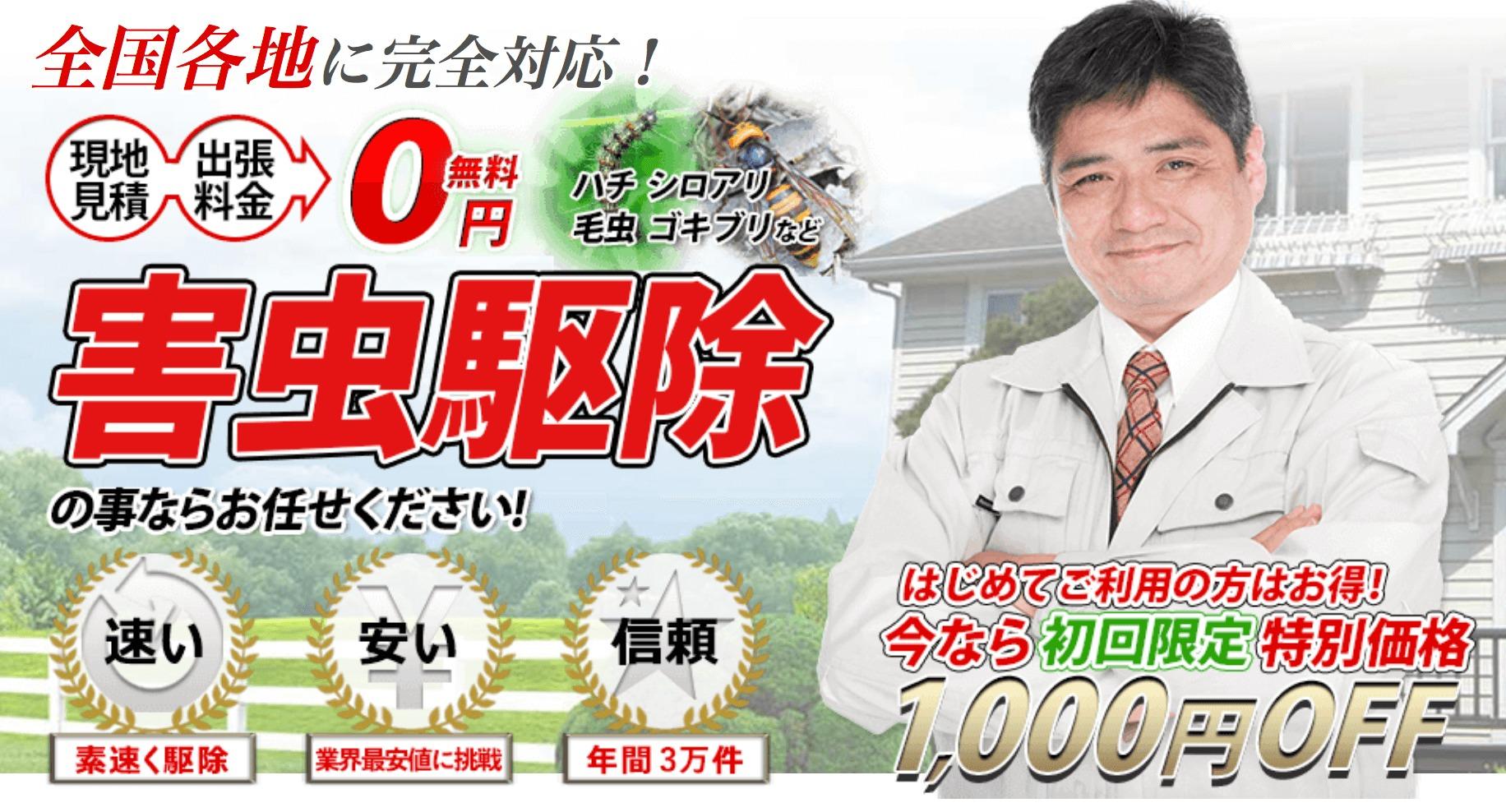 【ムシプロテックの口コミ評判】詐欺業者じゃないか徹底調査!