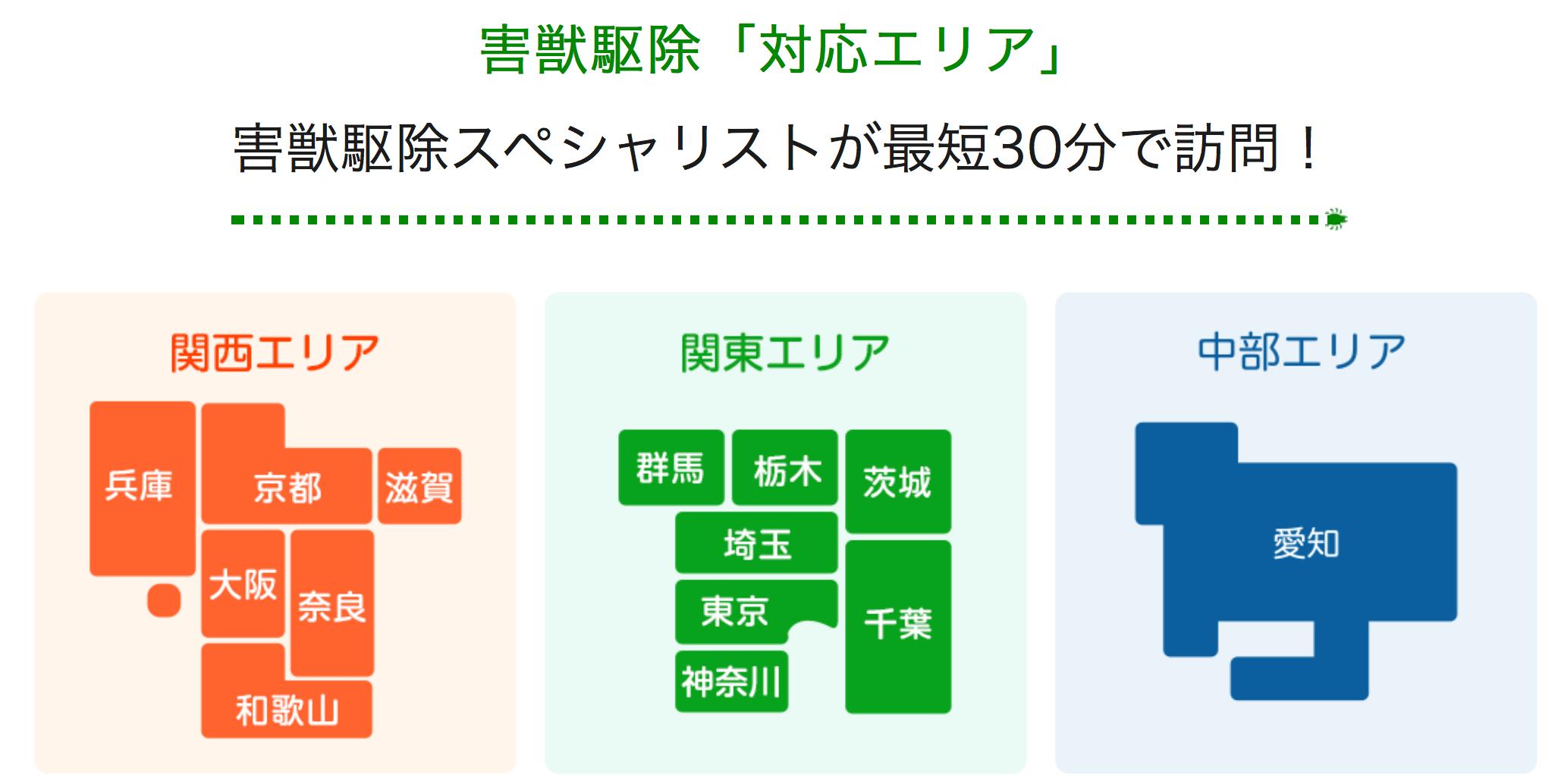 大阪を中心に東京や埼玉、名古屋も対象エリア