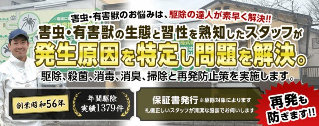 【日東防疫の口コミ評判】炎上した過去や駆除実績も紹介!