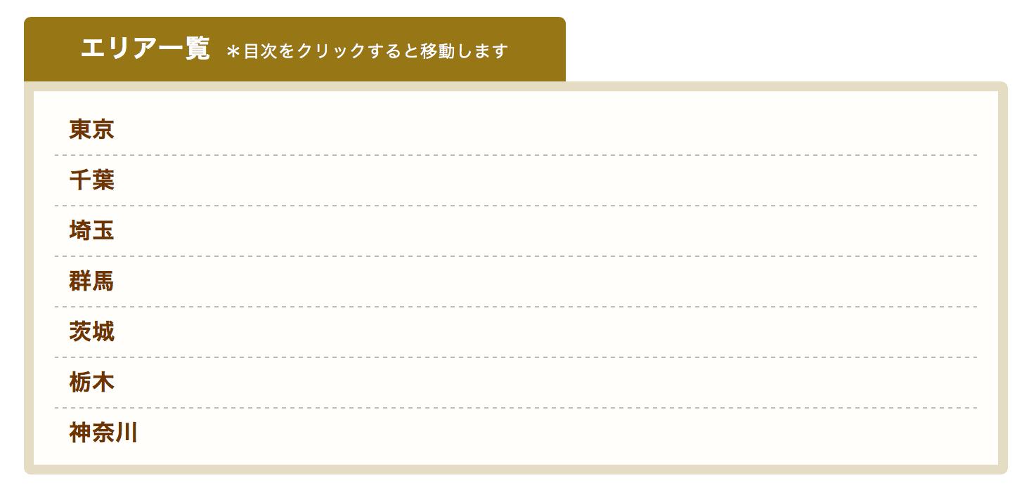 渋谷や恵比寿を中心に関東圏のみ対応可能