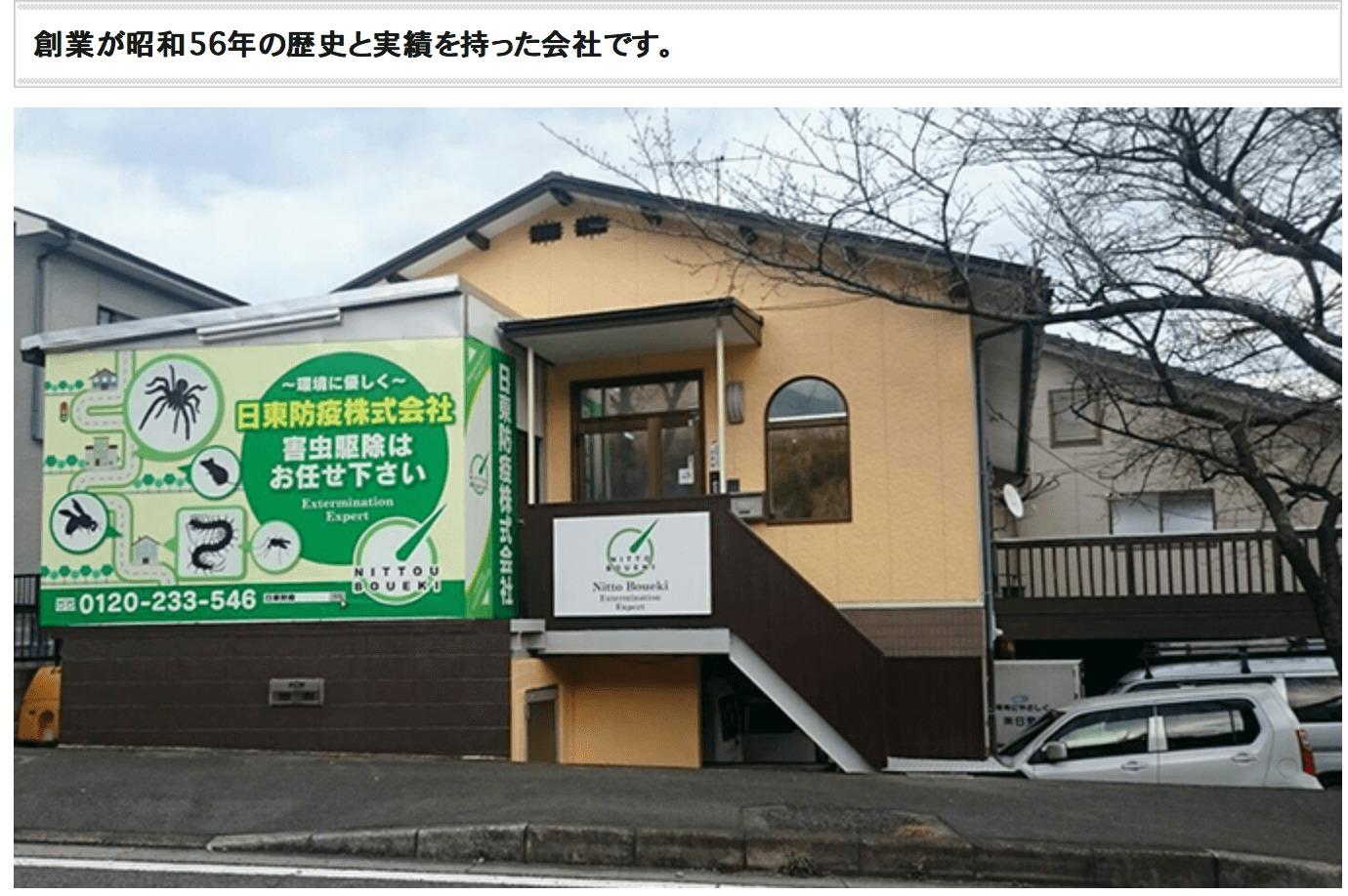日東防疫は、大分や広島で対応している害獣駆除業者
