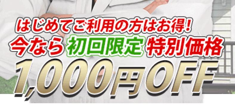 初回利用者は1,000円オフキャンペーン